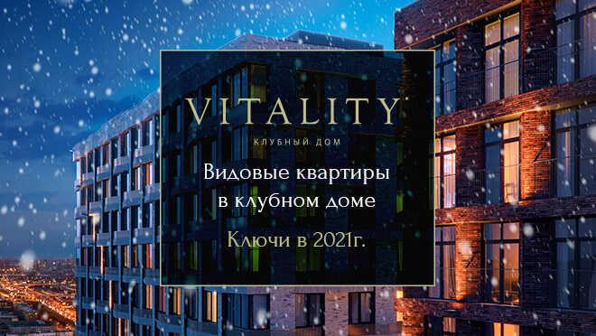 Клубный дом Vitality Видовые квартиры бизнес-класса